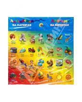Картинка к книге Азбука и цифры на магнитах - Английский язык