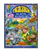 Картинка к книге Любимые сказки (Подарочные) - Сказки на ночь малышам