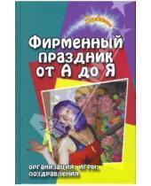 Картинка к книге Алексеевна Татьяна Новоселова - Фирменный праздник от А до Я (организация, игры, поздравления)