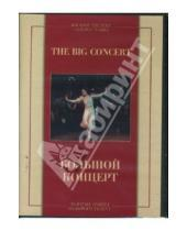 Картинка к книге ТЕН-Видео - Большой концерт