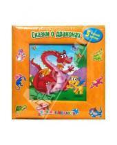 Картинка к книге Моя первая книжка-мозаика - Сказки о драконах (5 мозаик внутри)