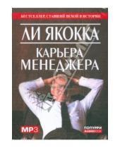 Картинка к книге Ли Якокка - Карьера менеджера (аудиокнига) (CDmp3)