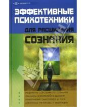 Картинка к книге Михайлович Михаил Бубличенко - Эффективные психотехники для расширения сознания