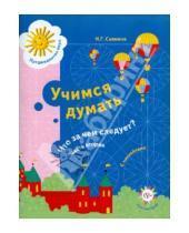 Картинка к книге Гавриловна Нина Салмина - Учимся думать. Что за чем следует? Пособие для старшего дошкольного возраста. В 2-х частях. Часть 2
