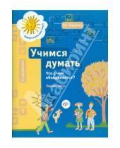Картинка к книге Гавриловна Нина Салмина - Учимся думать. Что с чем объединяется? В 2-х частях. Часть 1. Пособие для детей. ФГОС