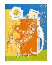 Картинка к книге Акимовна Светлана Козлова - Я хочу в школу. Рабочая тетрадь для детей 5-6 лет