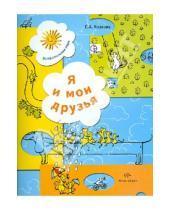 Картинка к книге Акимовна Светлана Козлова - Я и мои друзья. Рабочая тетрадь для детей 5-6 лет. ФГОС