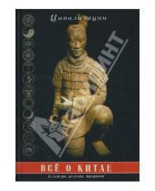 Картинка к книге Цивилизации - Все о Китае. Культура, религия, традиции