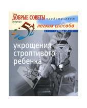 Картинка к книге Линн Хаггинс-Купер - 52 легких способа укрощения строптивого ребенка