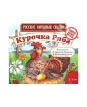 Картинка к книге Детская литература - Курочка Ряба (CDmp3)