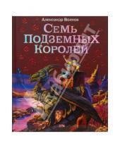 Картинка к книге Мелентьевич Александр Волков - Семь подземных королей