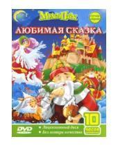 Картинка к книге Мультипарк - Любимая сказка (DVD)