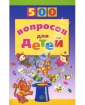 Картинка к книге Дмитриевна Инесса Агеева - 500 вопросов для детей