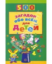 Картинка к книге Тихонович Александр Волобуев - 500 загадок обо всем для детей
