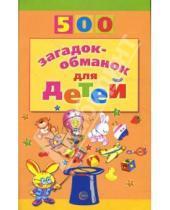 Картинка к книге Дмитриевна Инесса Агеева - 500 загадок-обманок для детей