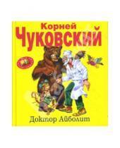 Картинка к книге Иванович Корней Чуковский - Доктор Айболит