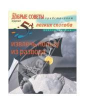 Картинка к книге Виктория Перрет - 52 легких способа извлечь пользу из развода