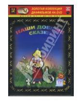 Картинка к книге Амальгама - Наши добрые сказки 17 (DVD-Box)