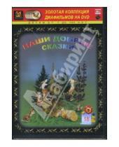 Картинка к книге Амальгама - Наши добрые сказки 18 (DVD-Box)