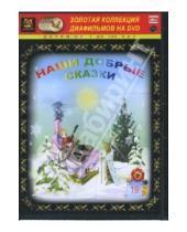 Картинка к книге Амальгама - Наши добрые сказки 19 (DVD-Box)