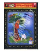 Картинка к книге Амальгама - Наши добрые сказки 22 (DVD-Box)