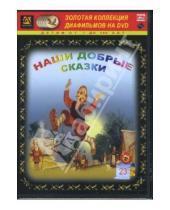 Картинка к книге Амальгама - Наши добрые сказки 23 (DVD-Box)