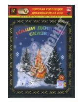 Картинка к книге Амальгама - Наши добрые сказки 25 (DVD-Box)