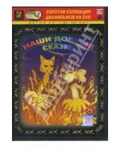 Картинка к книге Амальгама - Наши добрые сказки 26 (DVD-Box)