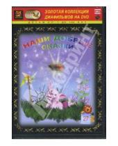 Картинка к книге Амальгама - Наши добрые сказки 27 (DVD-Box)