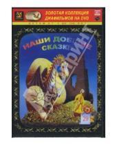 Картинка к книге Амальгама - Наши добрые сказки 29 (DVD-Box)