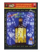 Картинка к книге Амальгама - Наши добрые сказки 30 (DVD-Box)