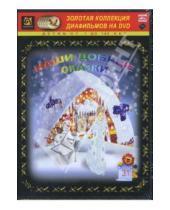 Картинка к книге Амальгама - Наши добрые сказки 31 (DVD-Box)