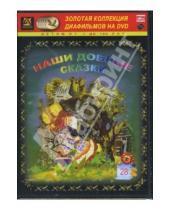 Картинка к книге Амальгама - Наши добрые сказки 28 (DVD-Box)