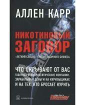 """Картинка к книге Аллен Карр - Никотиновый заговор. """"Легкий способ"""" против табачного бизнеса"""