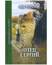 Картинка к книге Николаевич Лев Толстой - Отец Сергий