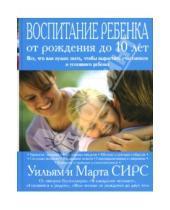 Картинка к книге Марта Сирс Уильям, Сирс - Воспитание ребенка от рождения до 10 лет