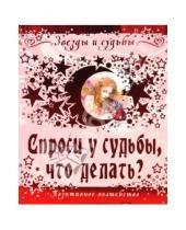Картинка к книге Илеана  Эбрев - Спроси у судьбы, что делать? Позитивное волшебство