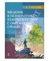 Картинка к книге Лидия Смолова - Введение в психологию взаимодействия с окружающей средой