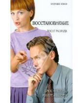 Картинка к книге Альберти Робертс Брюс, Фишер - Восстановление после развода