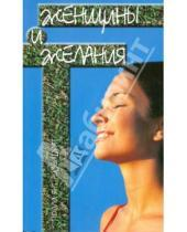 Картинка к книге Полли Янг-Айзендрат - Женщины и желания