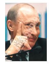 Картинка к книге Художественная литература - Владимир Путин. Лучшие фотографии (+ 2 DVD-ROM)