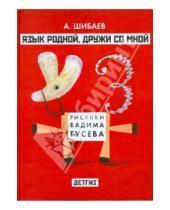 Картинка к книге Александрович Александр Шибаев - Язык родной, дружи со мной
