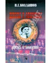 Картинка к книге Николай Колдашов - Девизы и афоризмы времен и поколений