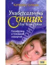 Картинка к книге Олеговна Катерина Соляник - Универсальный сонник для всей семьи. Расшифровка и толкование сновидений