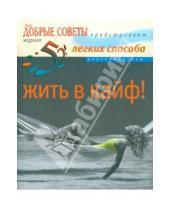 Картинка к книге Сабина Досани - 52 легких способа жить в кайф!