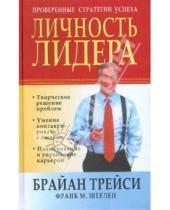 Картинка к книге М. Франк Шеелен Брайан, Трейси - Личность лидера