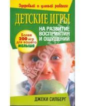 Картинка к книге Джеки Силберг - Детские игры на развитие восприятия и ощущений