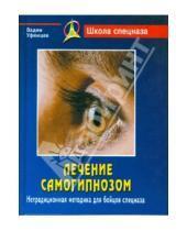 Картинка к книге Вадим Уфимцев - Лечение самогипнозом. Нетрадиционная методика для бойцов спецназа