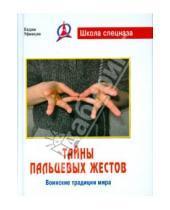 Картинка к книге Вадим Уфимцев - Тайны пальцевых жестов. Воинские традиции мира
