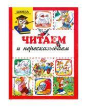 Картинка к книге Светлана Сущевская - Читаем и пересказываем